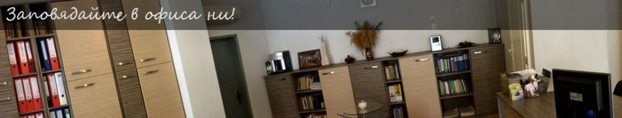 Счетоводна кантора в Пазарджик БАЛАНС КОНСУЛТ 2000 – Счетоводни услуги